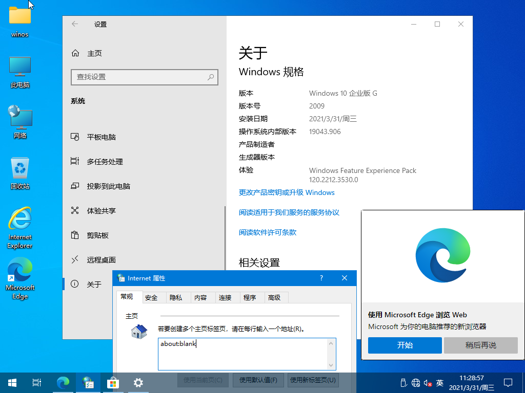 【YLX】Windows 10 19043.906 ENTG x64 2021.3.31 【下架】