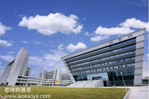 广东财经大学是否有雅思考场